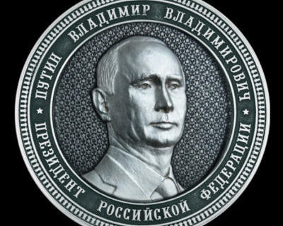 Выпущена первая памятная монета, на которой изображен Владимир Путин!