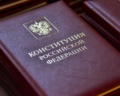 Россияне рассказали о том, какие поправки в Конституцию они поддерживают