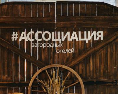 «Дайте возможность российским гражданам самоизолироваться в загородных гостиницах»