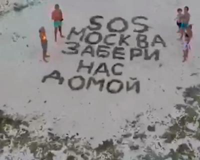 «SOS! Москва, забери нас домой»: родина знает, родина слышит…