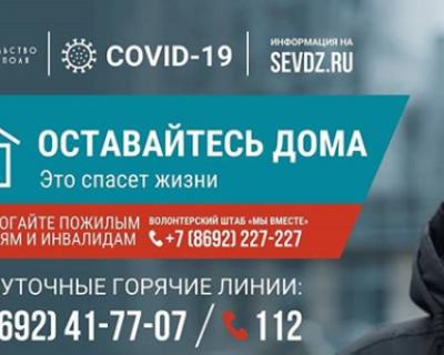 В Севастополе на 8 апреля нет новых случаев заражения коронавирусом