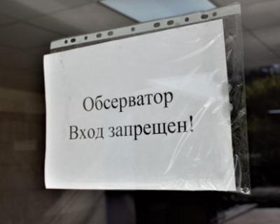 Севастопольский обсерватор. Как быть?