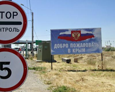 ФСБ сообщила, сколько людей с начала 2020 года пересекли границу Украины с Крымом