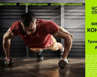 В Севастополе призывают тренироваться дома и выигрывать призы