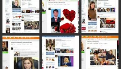В Интернете создали несколько сотен фейковых страничек Прокурора Крыма (фото)