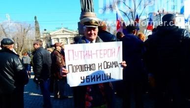 Севастополь. Митинг в поддержку Владимира Путина (фото, видео)