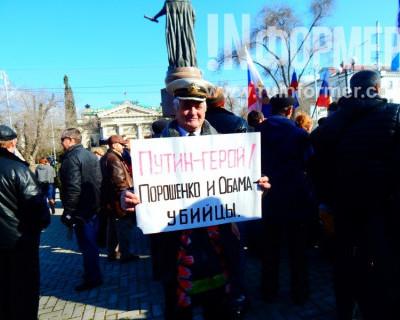 Севастополь. Митинг в поддержку Владимира Путина