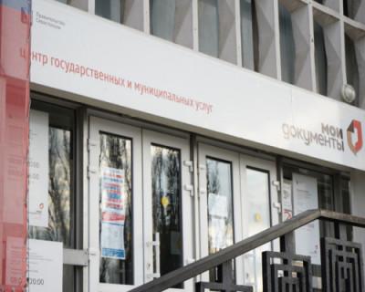 Глава Севастополя поручил организовать дистанционную работу МФЦ