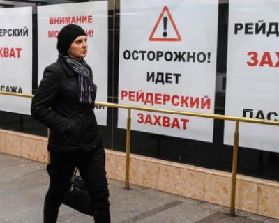 Посткарантинную Россию ждут рейдерские захваты и передел собственности