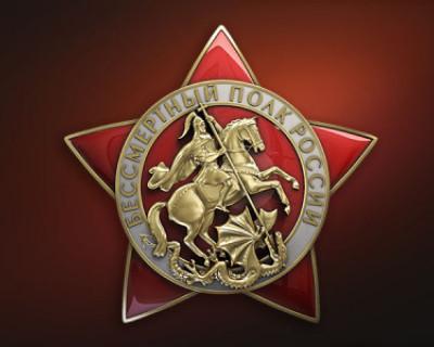 Более 600 тысяч россиян оставили заявки на участие в виртуальном шествии «Бессмертный полк онлайн»
