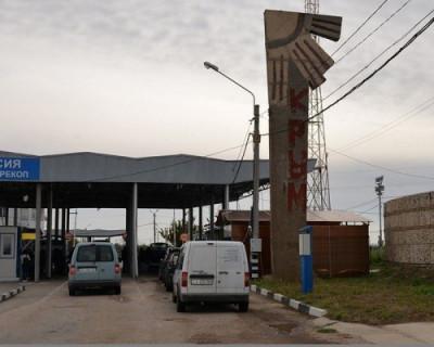 Сколько стоит незаконный въезд в Крым из Украины?