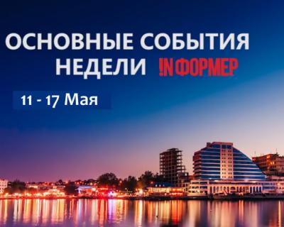 Что случилось в Севастополе на этой неделе? (ВИДЕО)