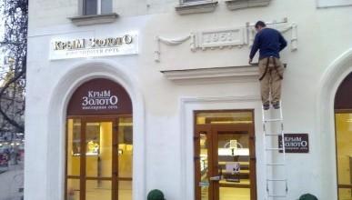 Севастопольские фасады  центрального кольца возвращаются?