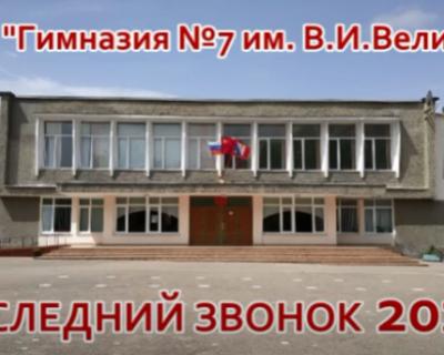 Необычный последний звонок-2020 в севастопольской гимназии № 7 (ВИДЕО)