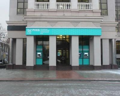 РНКБ вошел в тройку ведущих банков страны по оказанию помощи юрлицам, пострадавшим от последствий пандемии