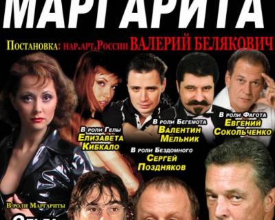 Симферопольцев обманул московский театр!