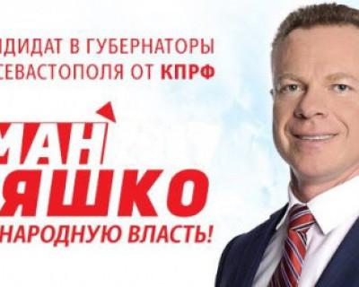 Коммунист Кияшко: «Алло, это администрация президента? У меня отнимают губернаторское кресло»
