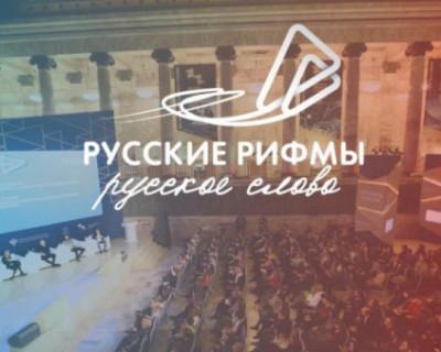 #РусскиеРифмы – всероссийский онлайн-челлендж ко Дню России