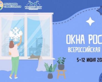 Севастопольцы примут участие во Всероссийской акции «ОкнаРоссии»