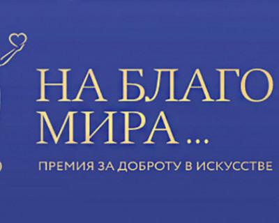 Севастополь принимает участие в социальном проекте «На Благо мира»