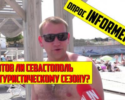 Готов ли Севастополь к туристическому сезону? Отвечают на вопрос «ИНФОРМЕРа» те, кто на море