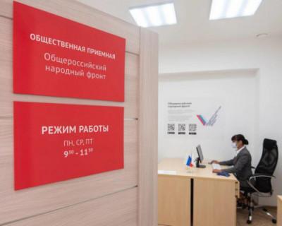 В Севастополе открыто окно «ОНФ. Помощь»