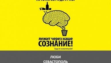 Люби Севастополь не на словах, а на деле! (фото)