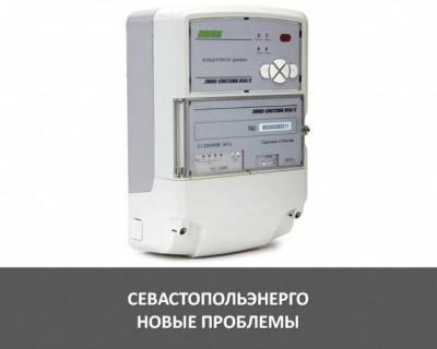 ПАО «ЭК «Севастопольэнерго»: новые проблемы от новых счетчиков
