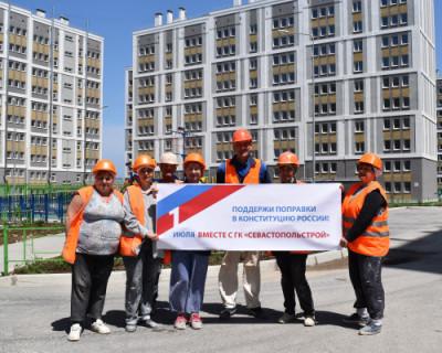 Трудовой коллектив группы компаний «СЕВАСТОПОЛЬСТРОЙ» одобряет и поддерживает поправки, вносимые в Конституцию РФ
