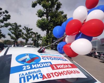Севастопольцы смогут выиграть 7 автомобилей и 70 смартфонов, приняв участие в голосовании за поправки к Конституции РФ