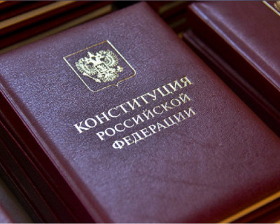 Как проголосовать за поправки в Конституцию России, не выходя из дома
