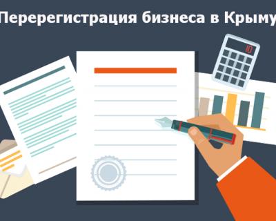 Переход на российское законодательство. Пошаговая инструкция от бизнес - консультанта
