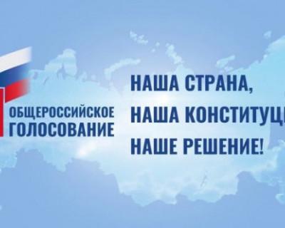 В Севастополе стартовало голосование по внесению поправок в Конституцию России