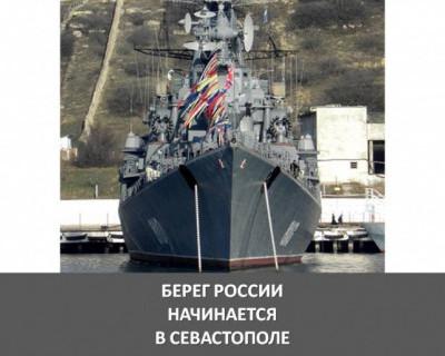 Сергей Меняйло: «Сегодня берег России начинается здесь, в Севастополе»