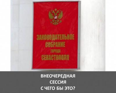 В Севастополе внеочередная сессия Заксобрания. С чего бы это?
