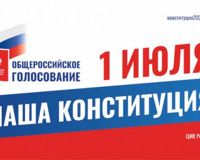 Севастопольцы, поторопитесь на избирательные участки для одобрения изменений в Конституцию!