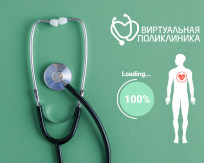 В Севастополе появится «Виртуальная поликлиника»