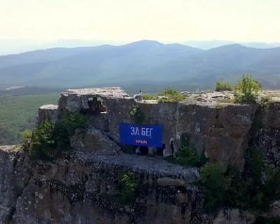 В Крыму развернули флаг полумарафона «ЗаБег»