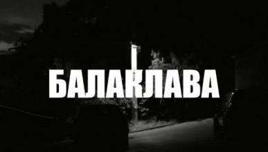 В Балаклаве столбы есть, а света — нет