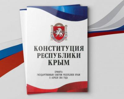 В Крыму изменят Конституцию республики