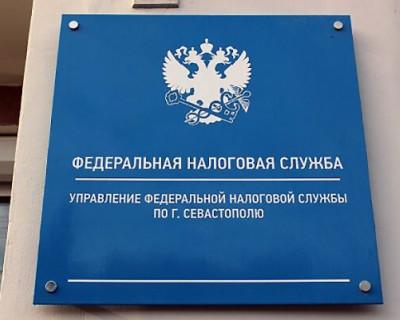 В Севастополе прошел семинар для налогоплательщиков