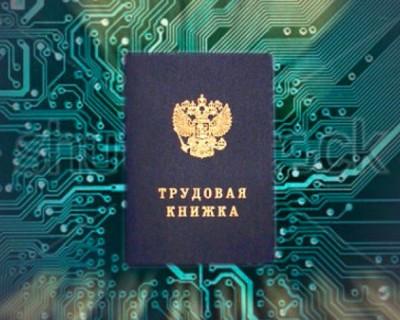 Россияне смогут устраиваться на работу по электронной трудовой