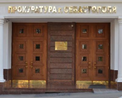 Прокуратура Севастополя указала ГКУ «Единая дирекция капитального строительства» на очередные нарушения