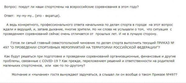 спорт чиновник Севастополь Резниченко Тимофеева