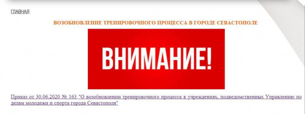 расписание спортивных тренировок Севастополь