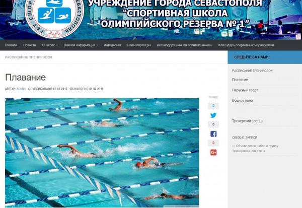 плавание спорт севастополь