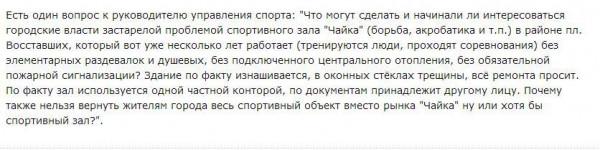 спортивные чиновники Севастополя
