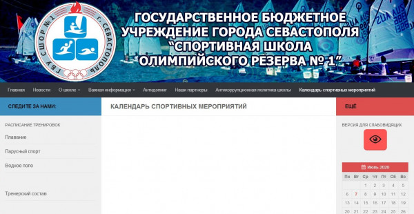 календарь спортивных мероприятий СШОР № 1