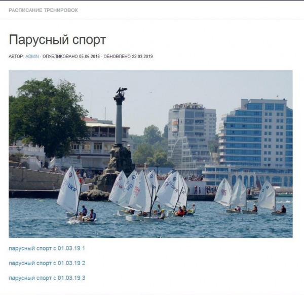 парусный спорт севастополь