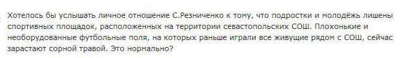 Севастопольский спорт